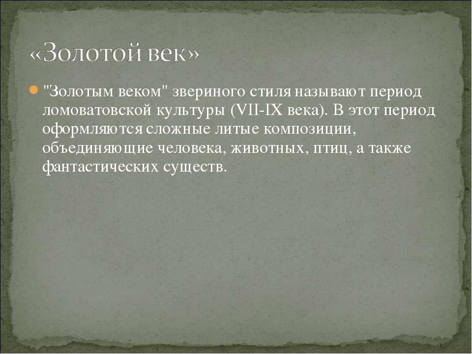 """""""Золотым веком"""" звериного стиля называют период ломоватовской культуры (VII-I..."""