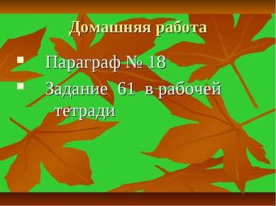 Домашняя работа Параграф № 18 Задание 61 в рабочей тетради