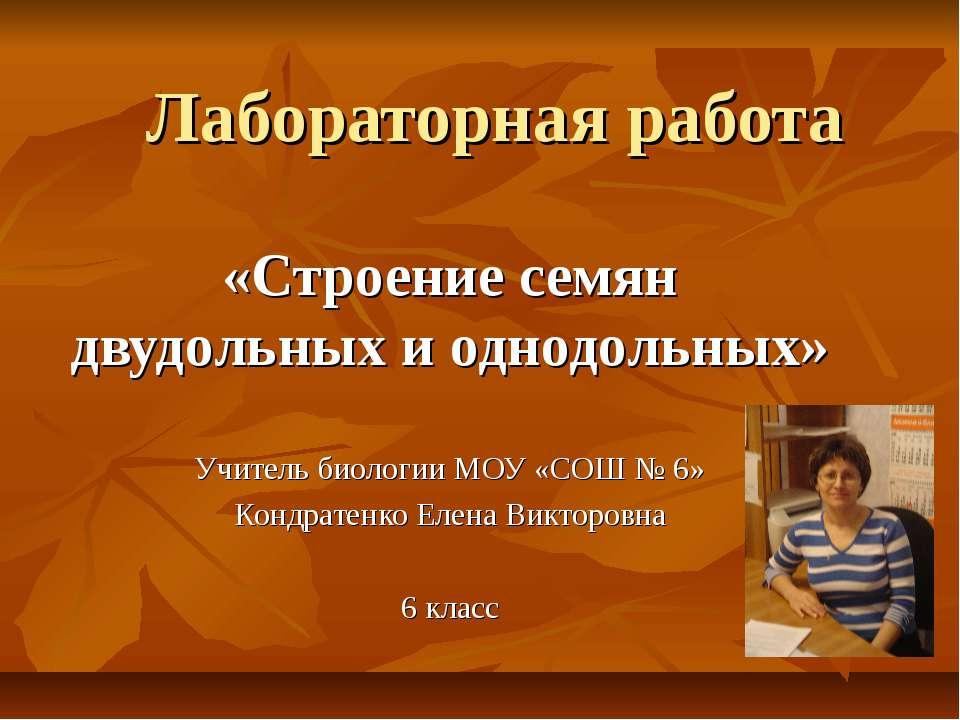 Лабораторная работа «Строение семян двудольных и однодольных» Учитель биологи...