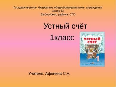 Государственное бюджетное общеобразовательное учреждение школа 62 Выборгского...