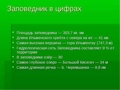 Заповедник в цифрах Площадь заповедника— 303,7 кв. км Длина Ильменского хреб...