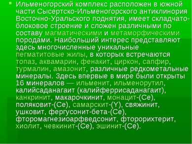 Ильменогорский комплекс расположен в южной части Сысертско-Ильменогорского ан...