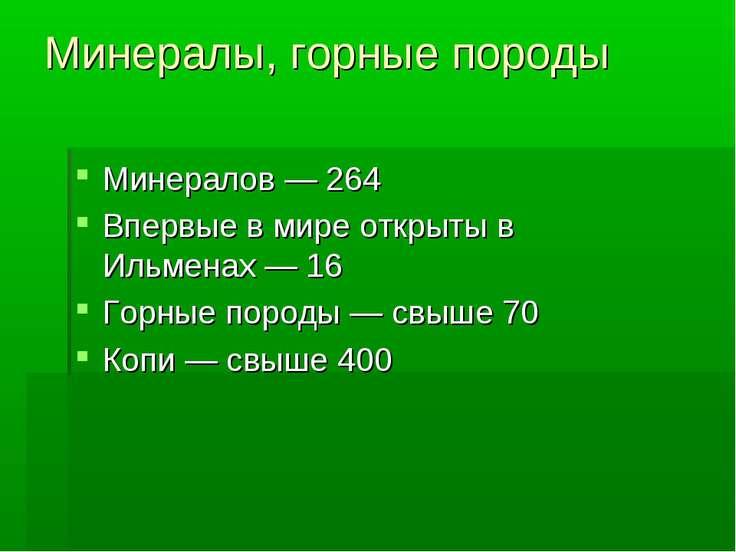 Минералы, горные породы Минералов— 264 Впервые в мире открыты в Ильменах— 1...