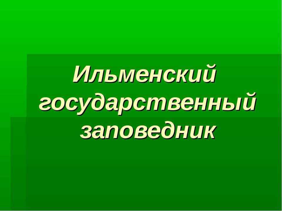 Ильменский государственный заповедник