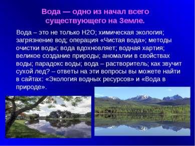 Вода — одно из начал всего существующего на Земле. Вода – это не только H2O; ...