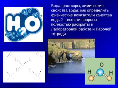 Вода, растворы, химические свойства воды; как определить физические показател...