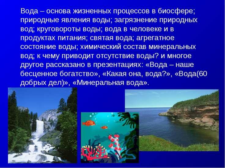 Вода – основа жизненных процессов в биосфере; природные явления воды; загрязн...