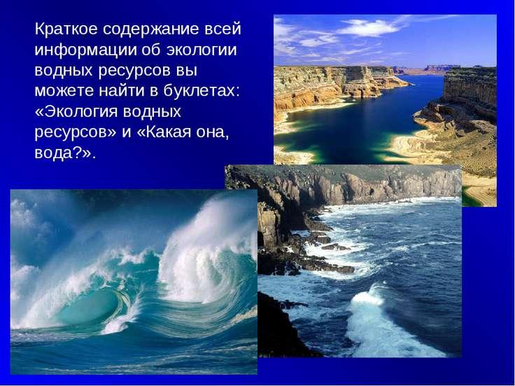 Краткое содержание всей информации об экологии водных ресурсов вы можете найт...