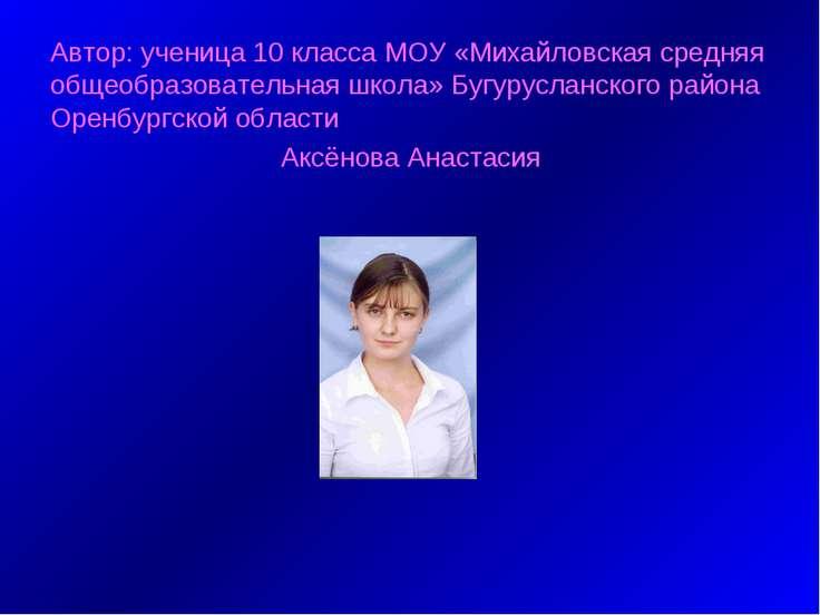Автор: ученица 10 класса МОУ «Михайловская средняя общеобразовательная школа»...