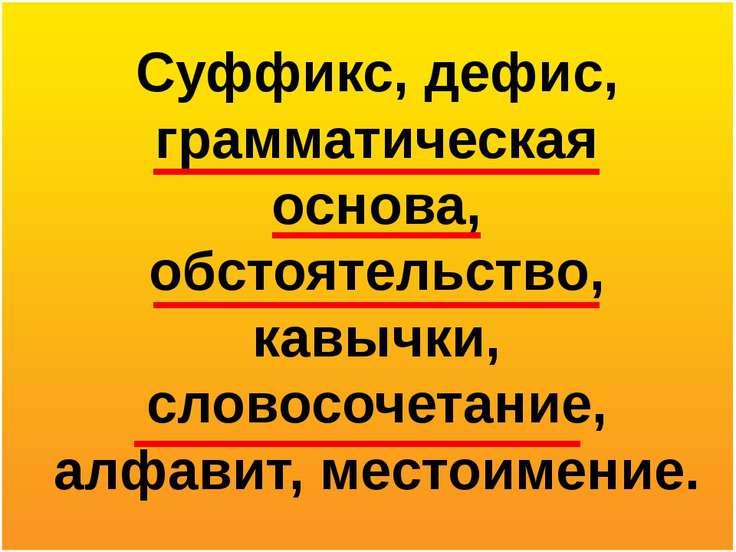 Суффикс, дефис, грамматическая основа, обстоятельство, кавычки, словосочетани...