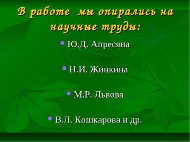 В работе мы опирались на научные труды: Ю.Д. Апресяна Н.И. Жинкина М.Р. Львов...