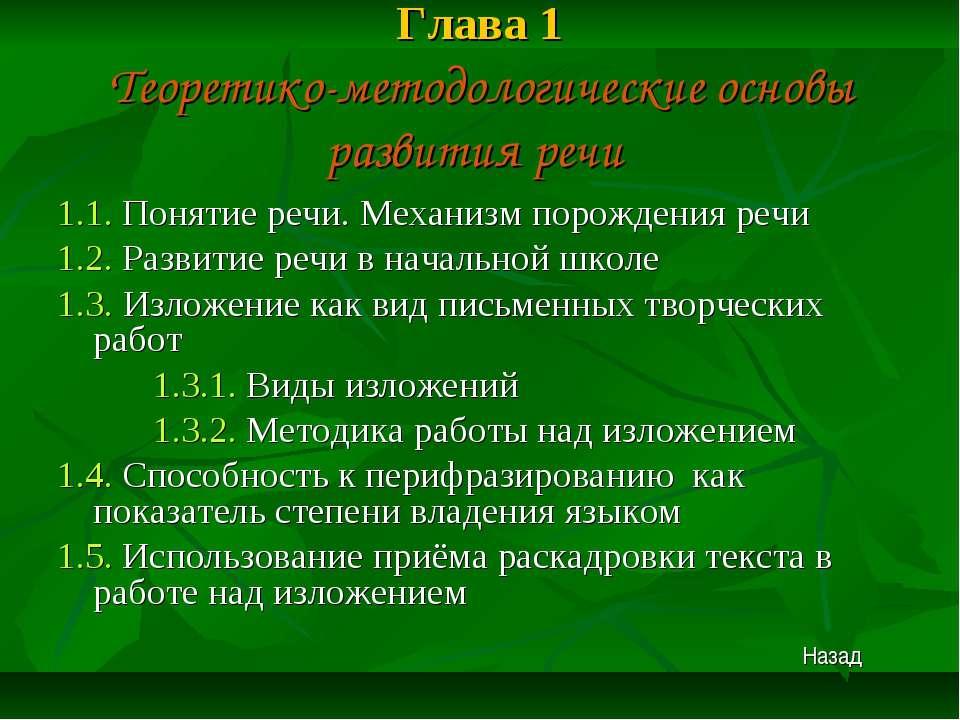 Глава 1 Теоретико-методологические основы развития речи 1.1. Понятие речи. Ме...