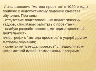 """Использование """"метода проектов"""" в 1920-е годы привело к недопустимому падению..."""