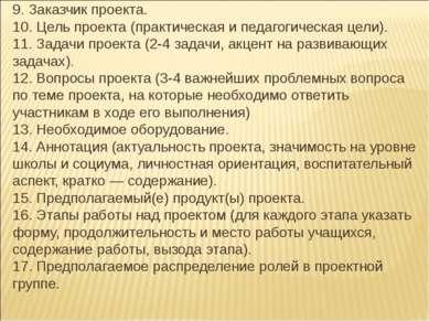 9. Заказчик проекта. 10. Цель проекта (практическая и педагогическая цели). 1...