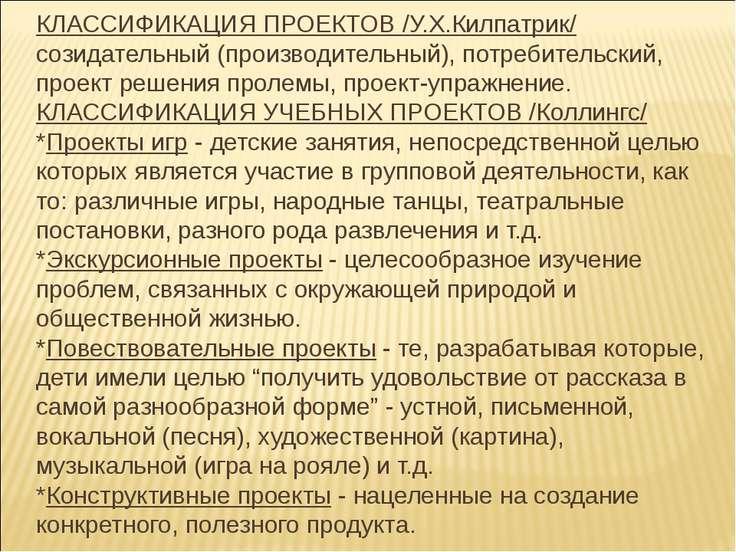 КЛАССИФИКАЦИЯ ПРОЕКТОВ /У.Х.Килпатрик/ созидательный (производительный), потр...
