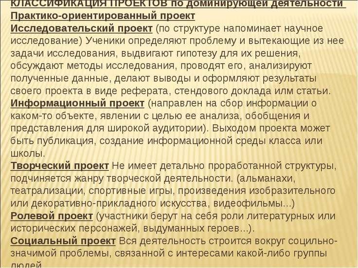 КЛАССИФИКАЦИЯ ПРОЕКТОВ по доминирующей деятельности Практико-ориентированный ...