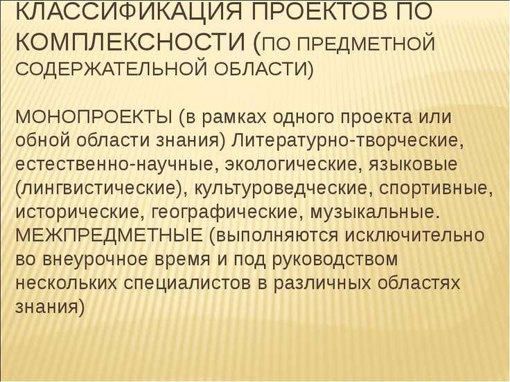 КЛАССИФИКАЦИЯ ПРОЕКТОВ ПО КОМПЛЕКСНОСТИ (ПО ПРЕДМЕТНОЙ СОДЕРЖАТЕЛЬНОЙ ОБЛАСТИ...