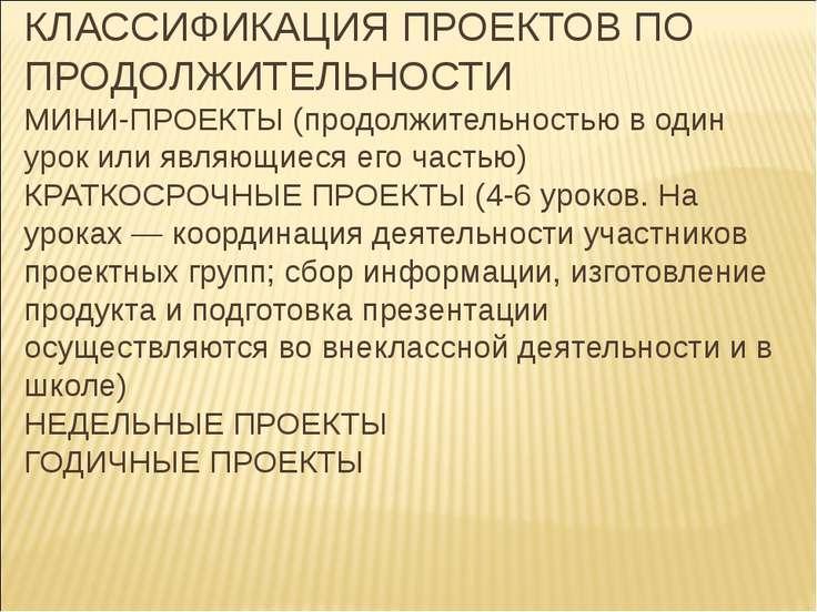 КЛАССИФИКАЦИЯ ПРОЕКТОВ ПО ПРОДОЛЖИТЕЛЬНОСТИ МИНИ-ПРОЕКТЫ (продолжительностью ...