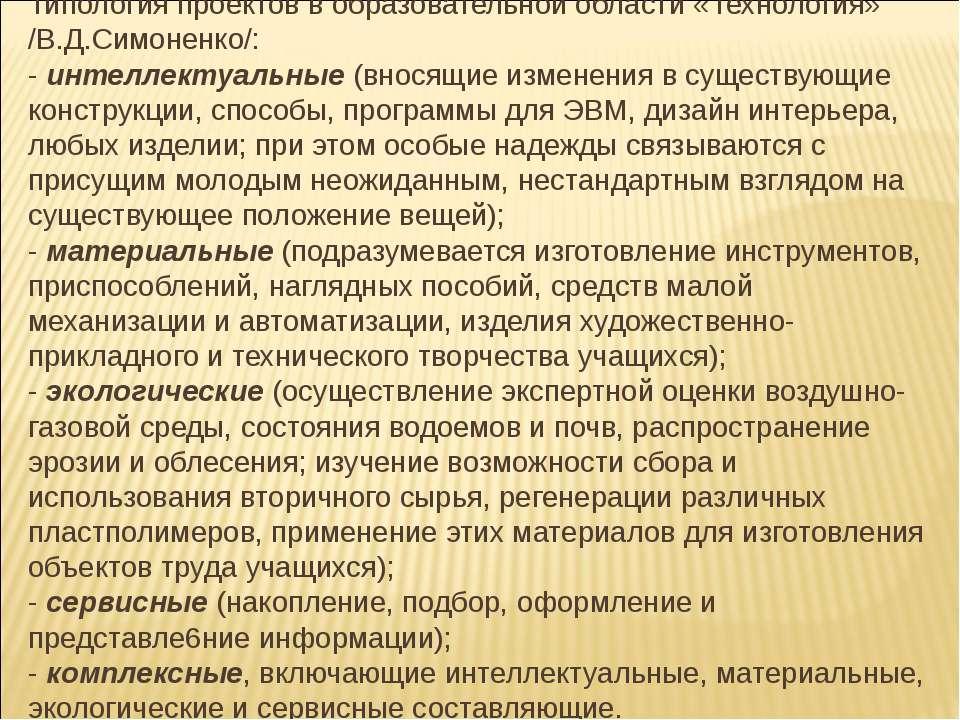 Типология проектов в образовательной области «Технология» /В.Д.Симоненко/: - ...