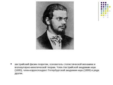австрийский физик-теоретик, основатель статистической механики и молекулярно-...