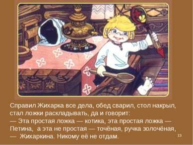 * Справил Жихарка все дела, обед сварил, стол накрыл, стал ложки раскладывать...