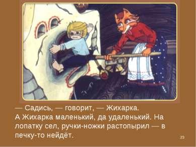 * — Садись, — говорит, — Жихарка. А Жихарка маленький, да удаленький. На лопа...