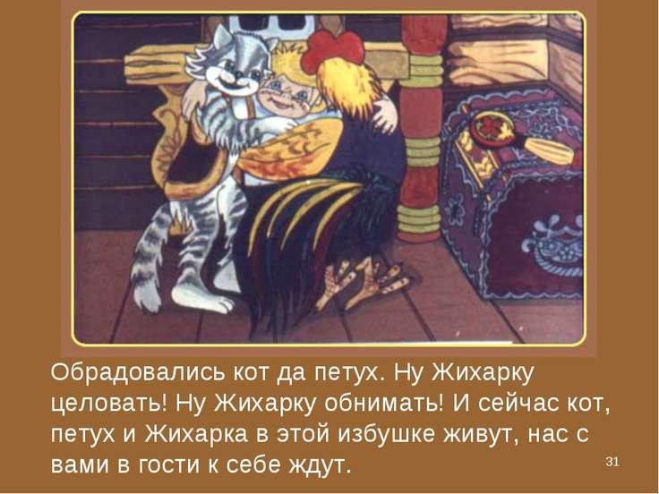 * Обрадовались кот да петух. Ну Жихарку целовать! Ну Жихарку обнимать! И сейч...