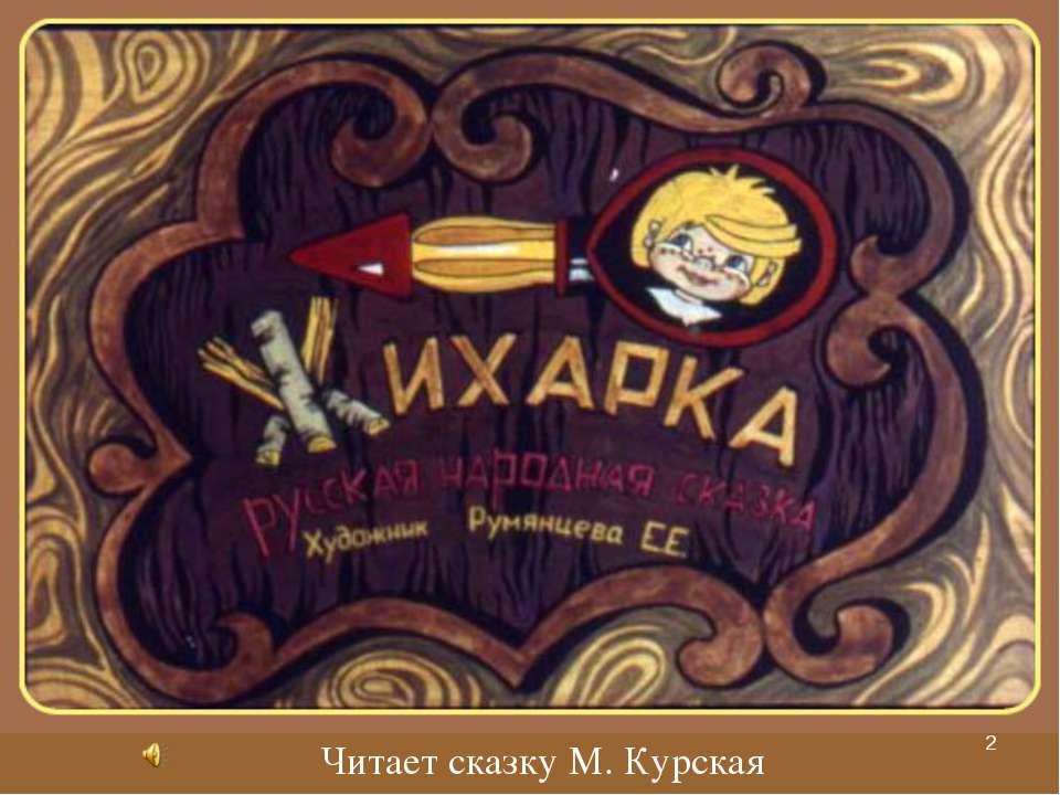 Читает сказку М. Курская *