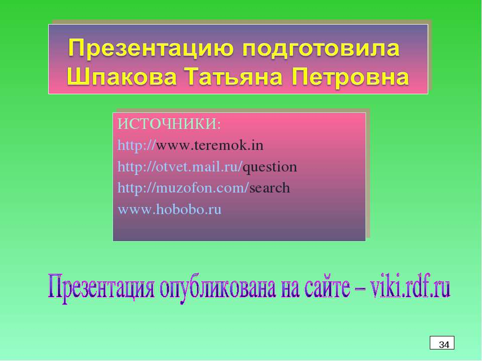* ИСТОЧНИКИ: http://www.teremok.in http://otvet.mail.ru/question http://muzof...