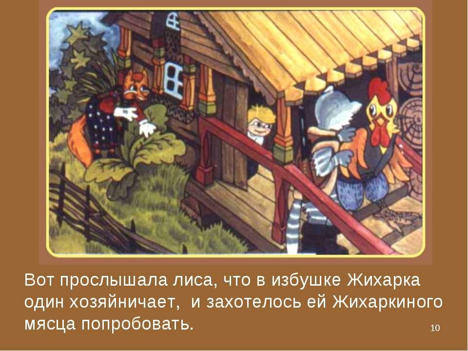 * Вот прослышала лиса, что в избушке Жихарка один хозяйничает, и захотелось е...