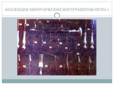 КОЛЛЕКЦИЯ ХИРУРГИЧЕСКИХ ИНСТРУМЕНТОВ ПЕТРА I