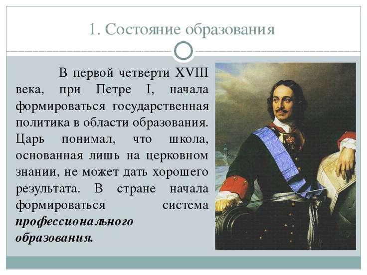 1. Состояние образования В первой четверти XVIII века, при Петре I, начала фо...