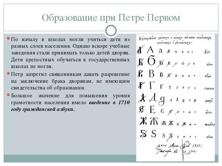 Образование при Петре Первом По началу в школах могли учиться дети из разных ...
