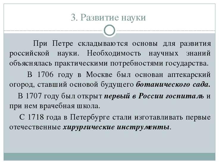 3. Развитие науки При Петре складываются основы для развития российской науки...