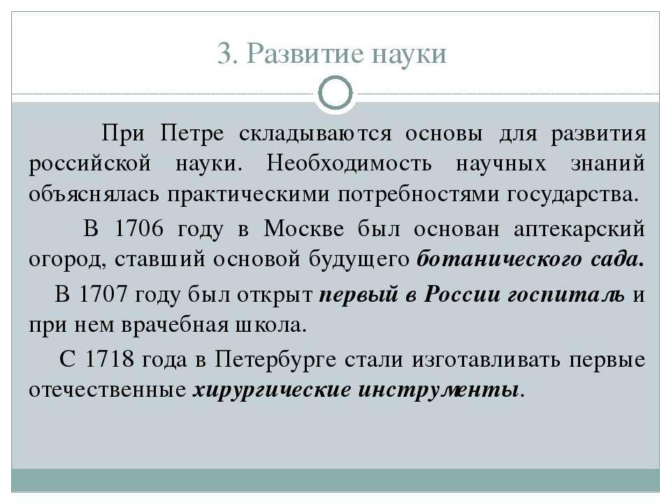 Доклад о образовании и науки в 18 веке