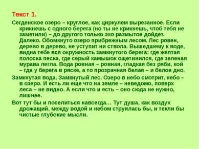 Текст 1. Сегденское озеро – круглое, как циркулем вырезанное. Если крикнешь с...