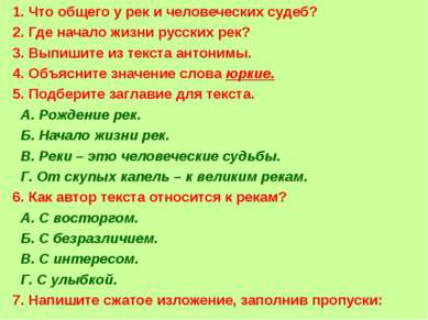 1. Что общего у рек и человеческих судеб? 2. Где начало жизни русских рек? 3....