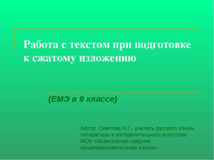 Работа с текстом при подготовке к сжатому изложению (ЕМЭ в 9 классе) Автор: С...