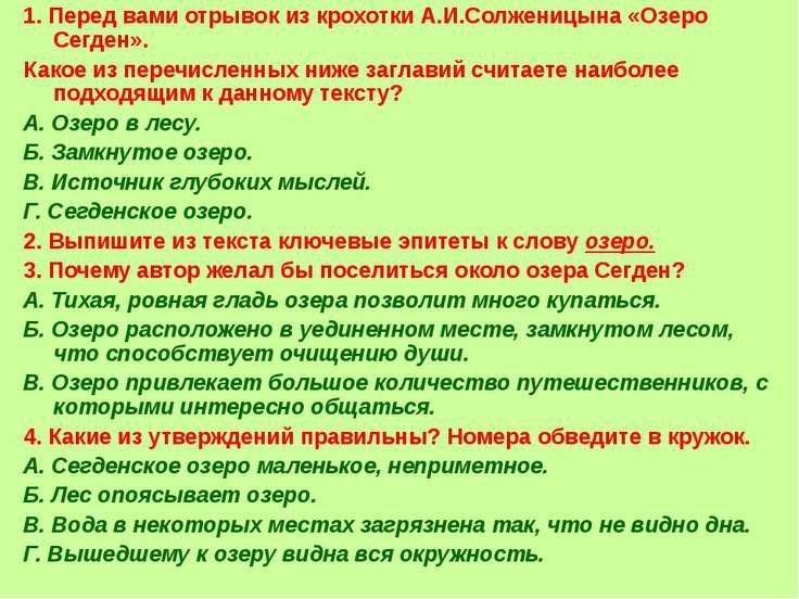 1. Перед вами отрывок из крохотки А.И.Солженицына «Озеро Сегден». Какое из пе...