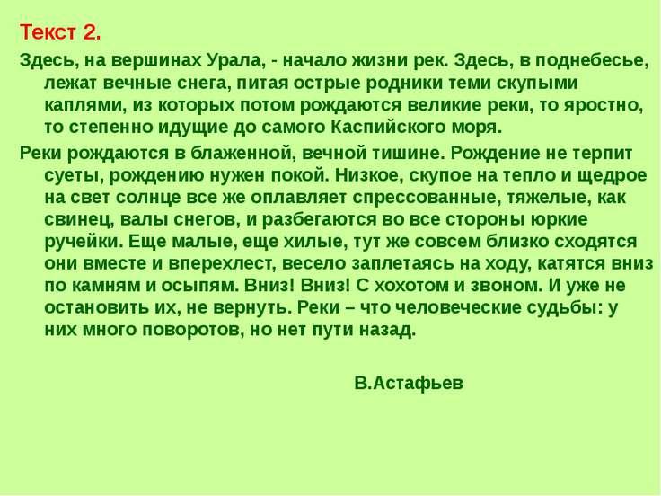 Текст 2. Здесь, на вершинах Урала, - начало жизни рек. Здесь, в поднебесье, л...