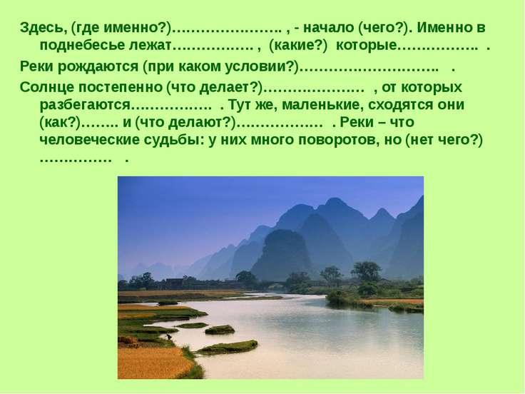 Здесь, (где именно?)………………….. , - начало (чего?). Именно в поднебесье лежат……...