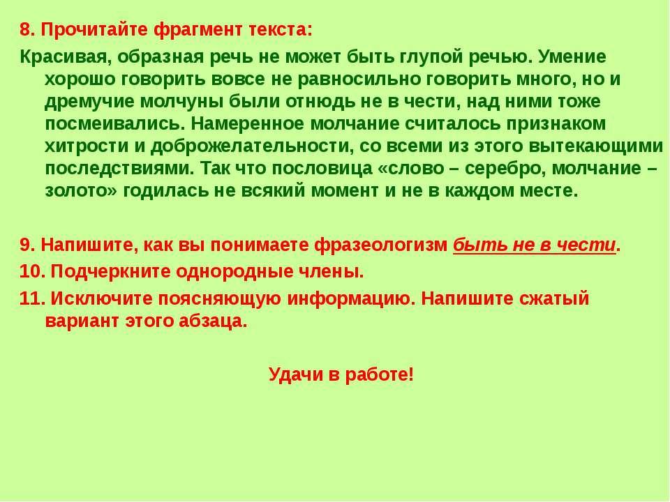 8. Прочитайте фрагмент текста: Красивая, образная речь не может быть глупой р...