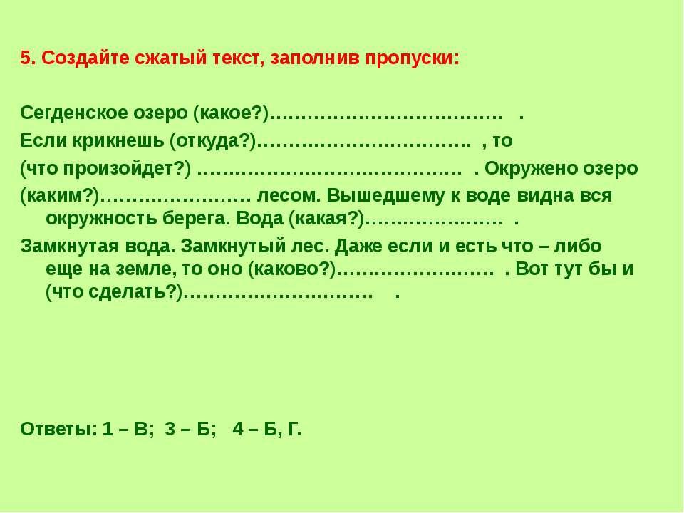 5. Создайте сжатый текст, заполнив пропуски: Сегденское озеро (какое?)…………………...