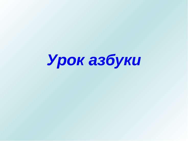 Урок азбуки