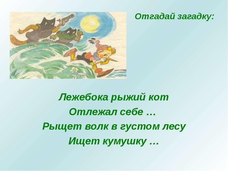 Отгадай загадку: Лежебока рыжий кот Отлежал себе … Рыщет волк в густом лесу И...