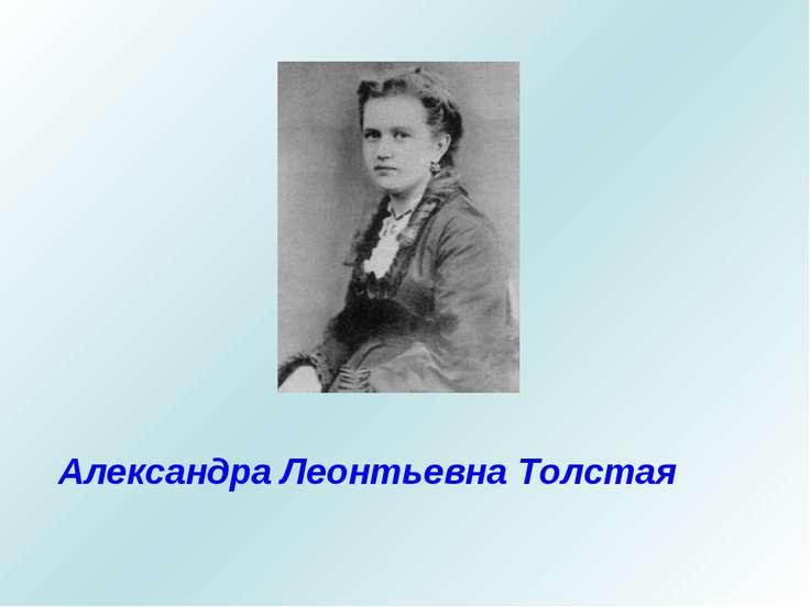 Александра Леонтьевна Толстая