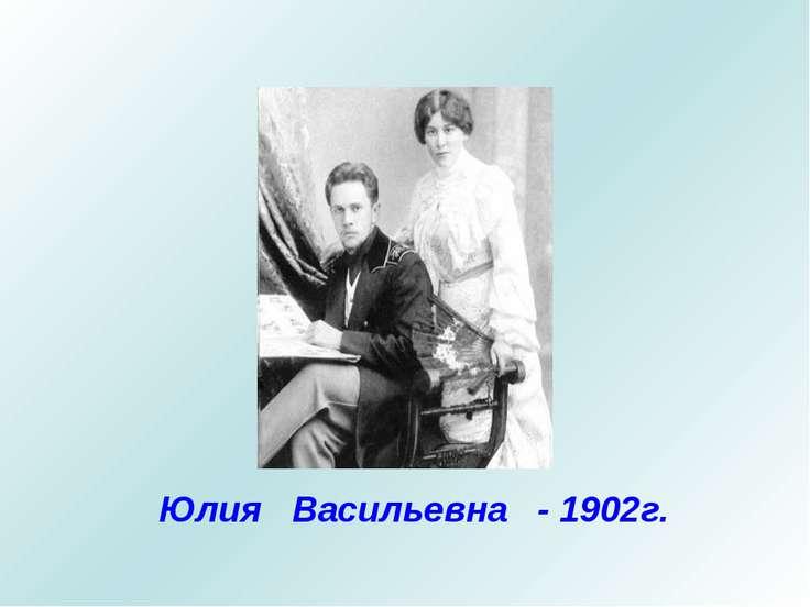 Юлия Васильевна - 1902г.