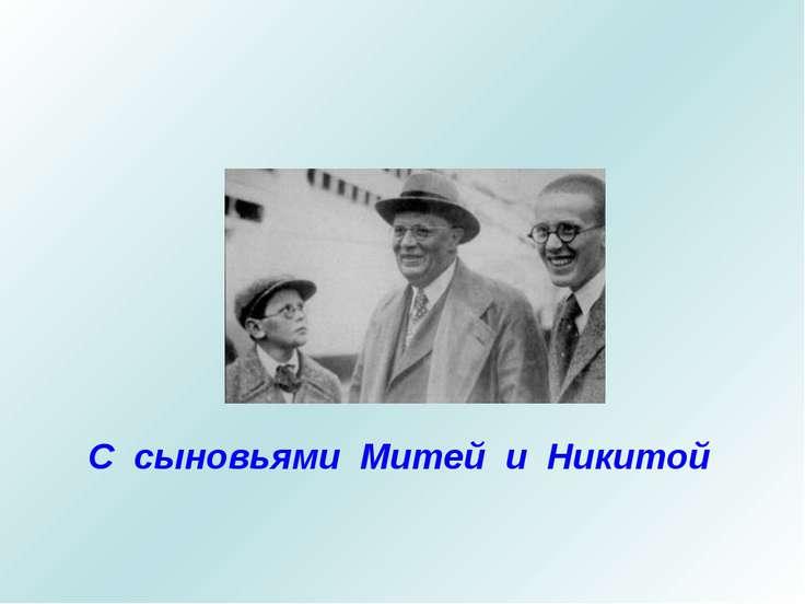 С сыновьями Митей и Никитой