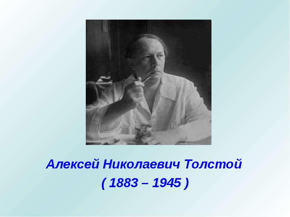 Алексей Николаевич Толстой ( 1883 – 1945 )