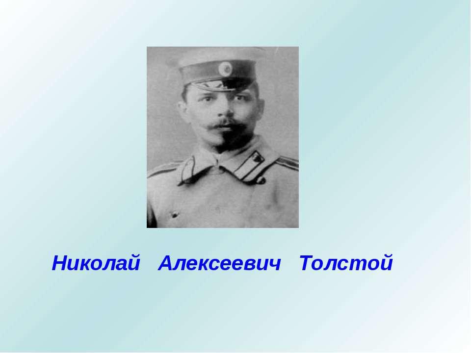 Николай Алексеевич Толстой
